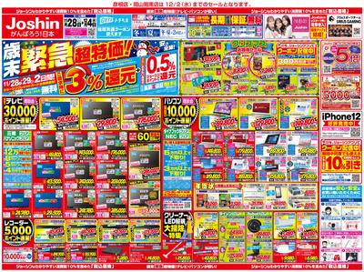 安さ全開!歳末緊急超特価!(表)