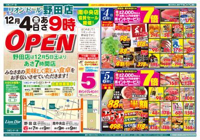 12/4号 野田店OPEN! 第一弾!