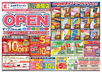 12/5 ビバモール赤間店オープン1弾チラシ 表