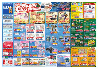HAPPY Christmas(オモテ)