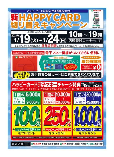 1月19日号新ハッピーカード切り替えキャンペーン:おもて