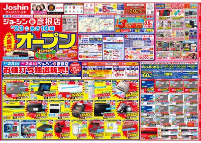 1/23新彦根店オープン2弾チラシ(表)