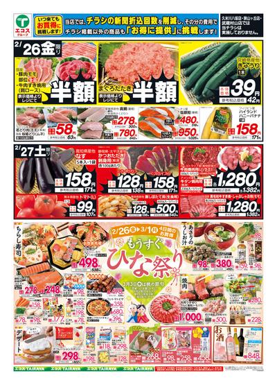 2月26日号日替わり・肉のジャンボ市・ひなまつり:おもて