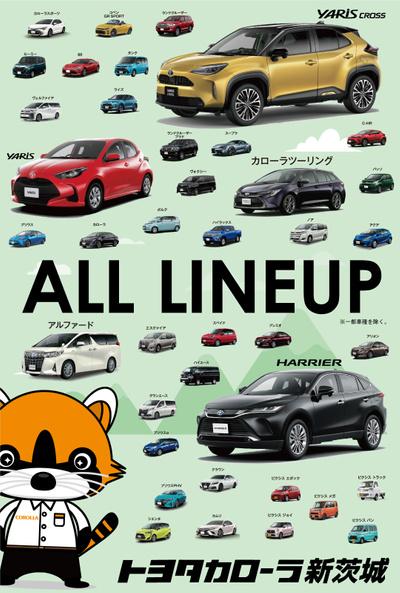 トヨタ全車種選べます!