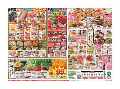3月2日号日替わり・99円均一・青果大特価市・ひなまつり:おもて