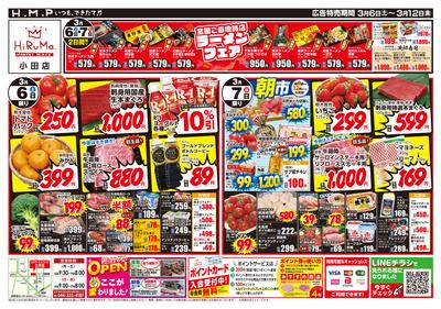ヒルママーケットプレイス小田店3月6日号