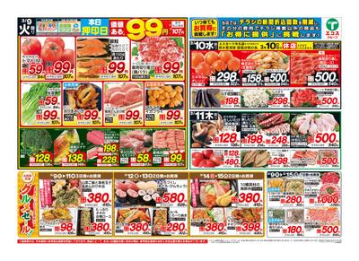 3月9日号日替わり・99円均一・日曜市・春のお彼岸準備:おもて