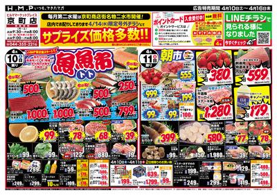 ヒルママーケットプレイス京町店4月10日号