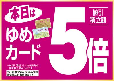 4/13 ゆめカード5倍