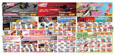 [4/12~5/9]釣り具のタイム GW BIG SALE①