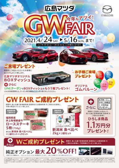 GWフェア