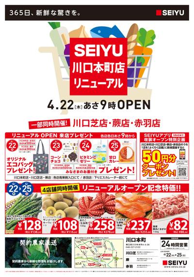 04/22号「川口本町改装チラシ」オモテ