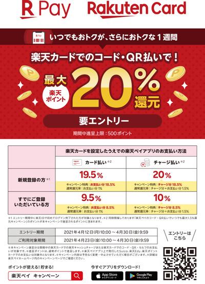 楽天ペイ最大20%還元キャンペーン!