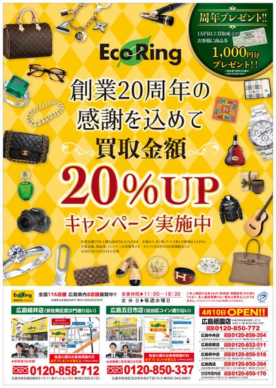 緑井・五日市店(表)