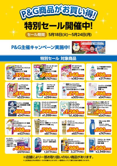 P&G商品がお買い得!
