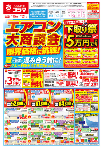 エアコン大商談会!限界価格に挑戦!(オモテ)
