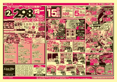 6/15号 まとめてお得!