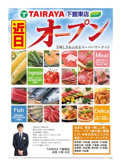 6月15日(火)~下館東店近日オープン 新ハッピーカード切替・入会キャンペーン:おもて