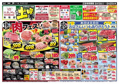 ヒルママーケットプレイス本牧店6月19日号