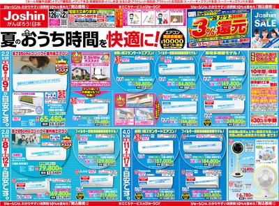 最新のお買い得チラシ!(表)