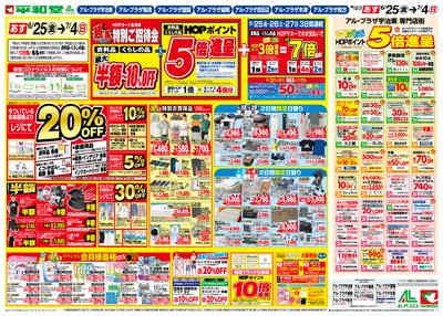 6/25(金)~超長特招会【表面】