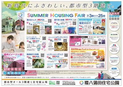 SUMMER HOUSING FAIR