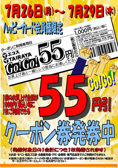 7月26日(月)~7月29日(木)55円引クーポン発券中(ご利用日7/30)