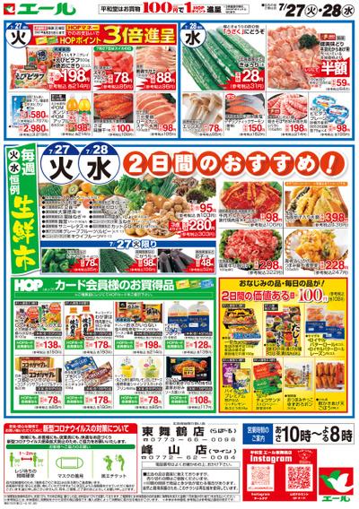 7/27(火)~2日間のおすすめ【表面】