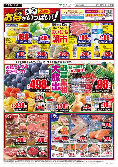 8/3号 火曜市 火水2日間お得がいっぱい!:表面