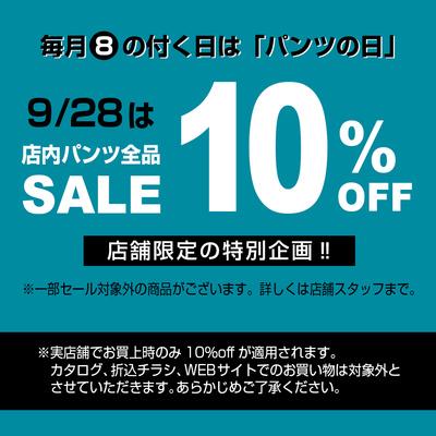 9/28号 「8」のつく日は店内パンツ全品10%off!