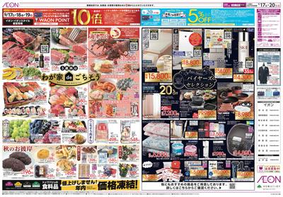 9/17号 バイヤーズセレクション/秋のお出かけ準備:表面