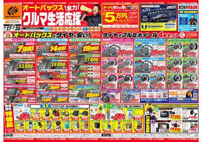 9/17号オートバックスクルマ生活応援(表)