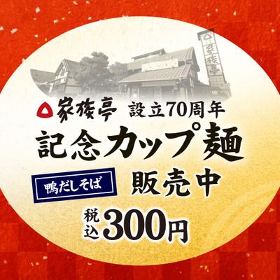 家族亭カップ麺販売③