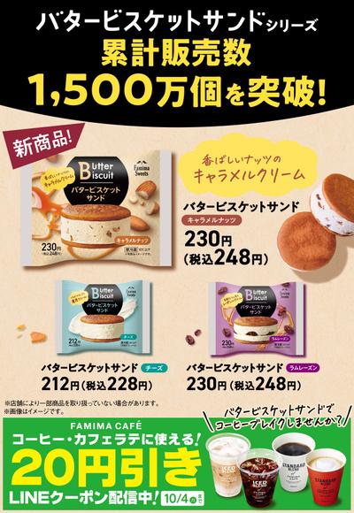 バタービスケットサンド キャラメルナッツ+コーヒーLINEクーポン