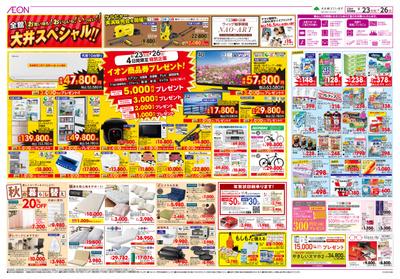 9/23号 大井スペシャル:表面