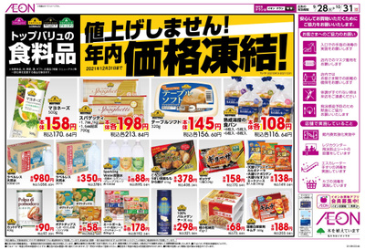 9/28~10/31 トップバリュの食料品 年内値上げしません!