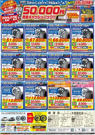 スタッドレスタイヤ大商談会開催中!スタッドレスタイヤご購入で最大50,000円のキャッシュバック!!