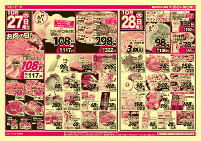 10/26号 63円均一!