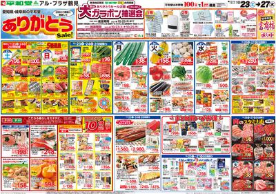 10/23(土)~ありがとうセール【表面】